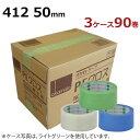 【法人様宛限定】養生テープ オカモト PEクロス No.41