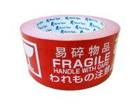 3ヶ国語表示テープわれもの注意50mm×30m巻