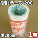 電気化学工業 管封テープ 200(Φ200用) 243mm幅×25m巻 1巻(約100枚分)