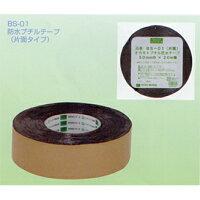 オカモト防水ブチルテープ(片面タイプ)BS-01巾75mm×長さ20m×厚さ0.5mm3ケース(12巻入×3ケース)