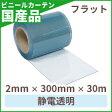 ビニールカーテン のれん式 (静電透明・フラット)厚み2mm×幅300mm×長さ30m巻 国産品 1巻