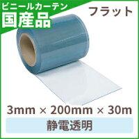 ビニールカーテンのれん式(透明・フラット)厚み3mm×幅200mm×長さ30M巻