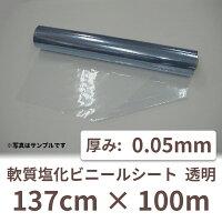 ビニールシート透明0.05mm×91.5cm×100m巻き1本