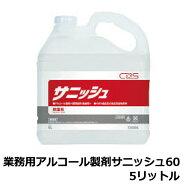 業務用アルコール製剤サニッシュ601本(5L入)調理器具機械アルコール消毒除菌低刺激60%以上5L5リットル手指消毒液代用品