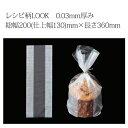 レシピ柄LOOK 0.03×200(130)×360mm 1...