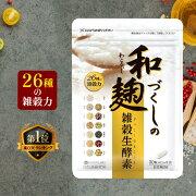 和麹づくしの雑穀生酵素 評判