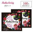 \人気急上昇中!/【公式】Rakuberry ラクベリー 30日分×2箱セット ダイエット 送料無料 300億個の乳酸菌 223種の酵素 21種類の野菜 サプリ スムージ— ヘルスアップ 自然派研究所・・・