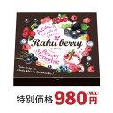 【公式】Rakuberry ラクベリー 30日分 ダイエット 送料無料 300億個の乳酸菌 223種の酵素 21種類の野菜 サプリ スムージ— ヘルスアップ 自然派研究所