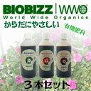 【水耕栽培 肥料】【有機肥料】BIO BIZZ Series バイオビズシリーズ 500mlのお得な3本セット 花・ガーデン・DIY/ガーデニング/肥料/有…