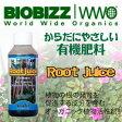 有機肥料「発根促進剤 BIO BIZZ Root Juice ルートジュース 250ml」【送料全国一律650円.沖縄、離島除く】100%オーガニックの植物の根を促進する水耕栽培にも使用できる有機肥料(発根促進剤)