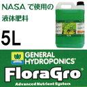 【液体肥料】GHE Flora Grow 5Lは葉の生長と開花にも欠かせない成分を含む3液性の液肥/園芸用 肥料/水耕栽培 肥料/追肥