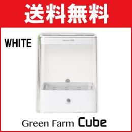 水耕栽培キットのグリーンファーム♪送料無料♪ [Green Farm Cube グリーンファームキューブ]