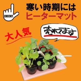 発芽 育苗 器に園芸用 補助保温 温室 ヒーター マットは気温の低い時期でもプランターや育苗保...