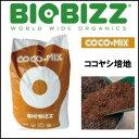 オーガニック 用土 COCO MIX 50L ココミックスはココナッツ繊維や有機ミネラルを含むオーガニック培養土 ココヤシ 培地 園芸資材 ガ…