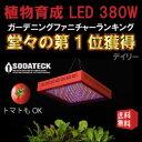 SODATECK 8波長LED 380W【LED 植物育成 ライト】LED 植物育成 室内栽培 植物 led 水耕栽培 led 植物工場 led【送料込】[安心の1年保証]