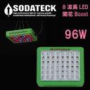 SODATECK 8波長LED 開花Boost 96W【LED 植物育成 ライト】室内栽培 植物 led 水耕栽培 led 植物工場 led[安心の1年保証]