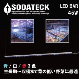 ソダテック LED BAR