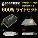 植物育成ライトの600Wセット 送料込【Sodateck ソダテック3段階で調光可能で24時間タイマー内臓】 GROW LIGHT
