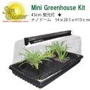 植物育成ライト(蛍光灯)T5HOと育苗箱NanoDomeのセット Sunblaster Mini GreenHouseKit 送料全国一律650円.沖縄、離島除く Grow Fluorescent Lighting&Dome