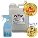 アクアリブ(400ppm)原液2リットル+スプレー 除菌スプ...