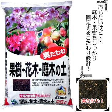 果樹・花木・庭木の土25L培養土・用土【自然応用科学】