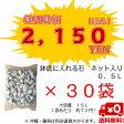 鉢底に入れる石 ネット分包15L 0.5L×30袋鉢底石・軽石【自然応用科学】