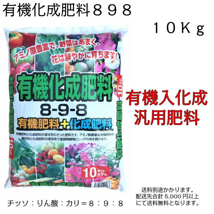 有機化成肥料898 10Kg