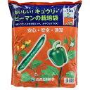【送料無料】袋栽培キュウリ・ピーマンの土 15L 15l 袋のまま栽培出来る キュウリ ピーマン 野菜 土 用土 培養土 肥料入り