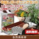 【数量限定50セット】お試しガーデニングセット (花と野菜の土W効果 ...