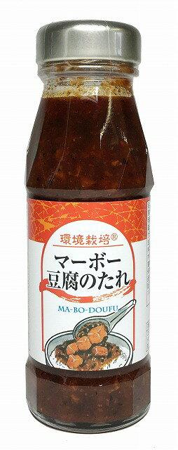 マーボー豆腐のたれ200g