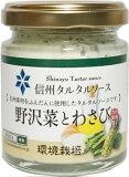信州タルタルソース 野沢菜とわさび 85g