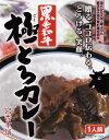 黒毛和牛 極とろカレー 200g 1個【楽ギフ_のし宛書】