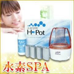 【いつでもポイント10倍】水素スパ H-pot(エイチポット)で手軽に水素入浴!新美容習慣【送料...