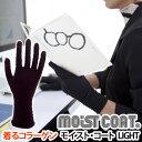 【送料無料】moist coat モイスト・コート 002 LIGHT/B(ブラック)【ワールドグローブ】【ネコポス発送のため代引・同梱不可】