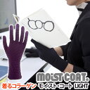 【送料無料】moist coat モイスト・コート 002 LIGHT/B(パープル)【ワールドグローブ】【ネコポス発送のため代引・同梱不可】