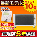 遠赤外線パネルヒーター夢暖望880型H(ホワイト)【アールシーエス】