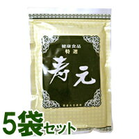 特選寿元詰め替え用(500g)【5袋セット】【ジュゲン】