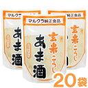 【まとめ買い】玄米こうじあま酒(250g×20袋)【マルクラ】