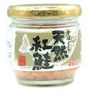 手ほぐし 天然紅鮭(60g)【マルシマ】