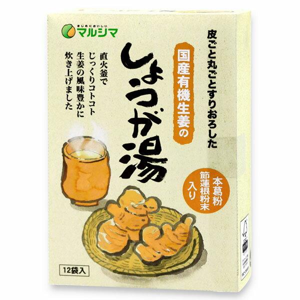 国内産有機栽培生姜使用しょうが湯(20g×12袋入)【マルシマ】