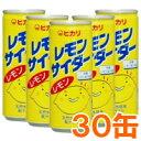 【まとめ買い】レモンサイダー(250ml×30本セット)【ヒカリ】□