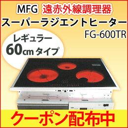MFGスーパーラジエントヒーターFG−600TR(200Vタイプ)