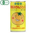 有機みかんジュース(190g)【ヒカリ】