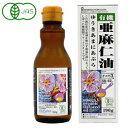 オーガニックフラックスオイル(有機亜麻仁油)(190g)ビン【紅花食品】
