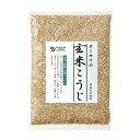 【冬季限定】オーサワの乾燥玄米こうじ(500g)【オーサワジャパン】