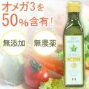 【数量限定】インカグリーンナッツ・インカインチオイル(180g)【アルコイリスカンパニー】