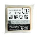 オーサワの胡麻豆腐(白)(100g)【オーサワジャパン】