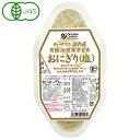 オーサワの有機活性発芽玄米おにぎり(塩)(2個入)(90g×2)【オーサワジャパン】