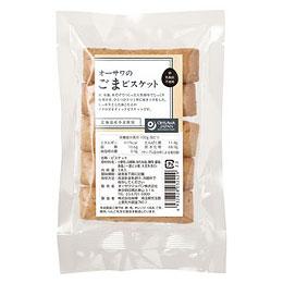 オーサワのごまビスケット(5本)【オーサワジャパン】