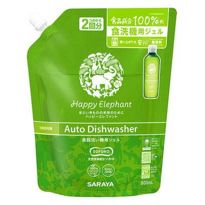 食洗機 洗剤 おすすめ タイプ別 粉末 ジェル タブレット 入れ方 SARAYA サラヤ ハッピーエレファント 食器洗い機用ジェル